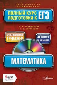 Математика. Полный курс подготовки к ЕГЭ