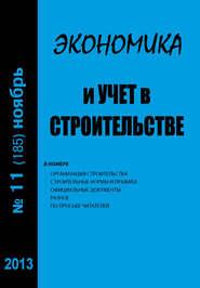 Экономика и учет в строительстве №11 (185) 2013