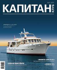 Капитан-Клуб №05 (70) 2011
