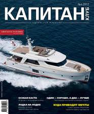 Капитан-Клуб №04 (74) 2012