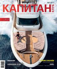 Капитан-Клуб №05 (75) 2012