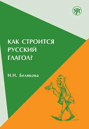 Как строится русский глагол?