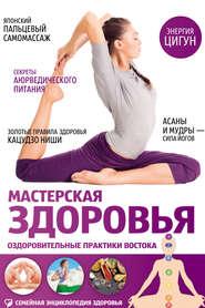 Мастерская здоровья. Оздоровительные практики Востока