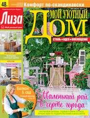 Журнал «Лиза. Мой уютный дом» №06\/2015