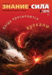 Журнал «Знание – сила» №06\/2015