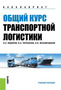 Общий курс транспортной логистики