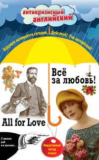 Всё за любовь! \/ All for Love. Индуктивный метод чтения