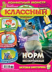 Классный журнал №12\/2016