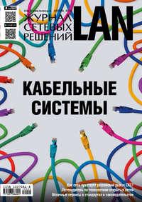 Журнал сетевых решений \/ LAN №04\/2016