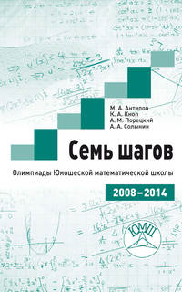 Семь шагов. Олимпиады Юношеской математической школы 2008—2014 годов