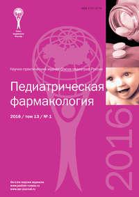 Педиатрическая фармакология №1\/2016