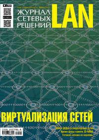 Журнал сетевых решений \/ LAN №03\/2017