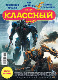 Классный журнал №24\/2017