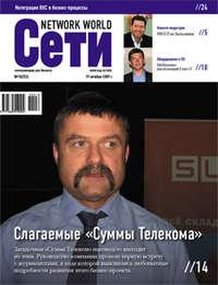 Сети \/ Network World №10\/2009