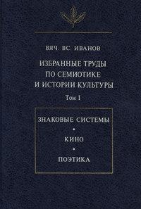 Избранные труды по семиотике и истории культуры. Том I
