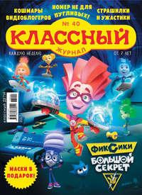 Классный журнал №40\/2017