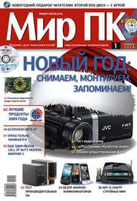 Журнал «Мир ПК» №01\/2010