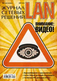 Журнал сетевых решений \/ LAN №03\/2012