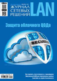 Журнал сетевых решений \/ LAN №12\/2017