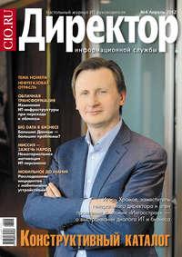 Директор информационной службы №04\/2012