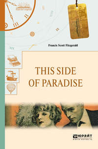 This side of paradise. По эту сторону рая