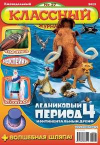 Классный журнал №27\/2012
