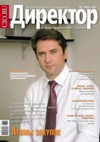 Директор информационной службы №07\/2012