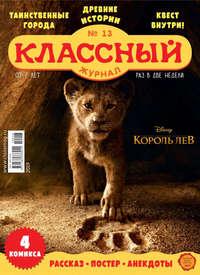 Классный журнал №13\/2019