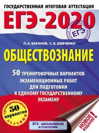 ЕГЭ-2020. Обществознание. 50 тренировочных вариантов экзаменационных работ для подготовки к единому государственному экзамену