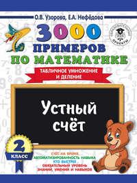 3000 примеров по математике. 2 класс. Устный счет. Табличное умножение и деление