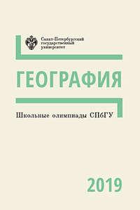 Школьные олимпиады СПбГУ 2019. География