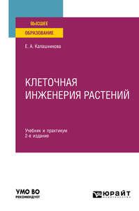 Клеточная инженерия растений 2-е изд. Учебник и практикум для вузов