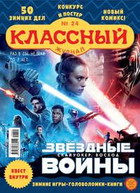Классный журнал №24\/2019