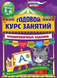 Годовой курс занятий. Тренировочные задания для детей 5-6 лет