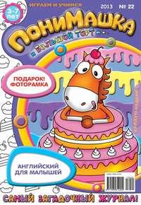 ПониМашка. Развлекательно-развивающий журнал. №22 (май) 2013