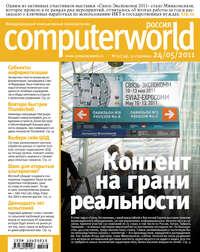 Журнал Computerworld Россия №13\/2011