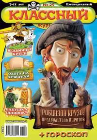 Классный журнал №29\/2013