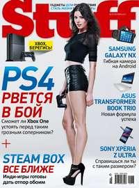 Журнал Stuff №09\/2013
