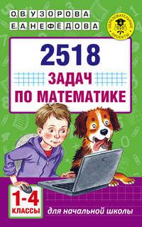 2518 задач по математике. 1–4 классы