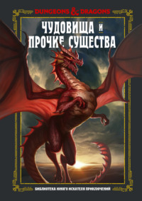 Dungeons & Dragons. Чудовища и прочие существа