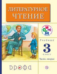 Литературное чтение.3 класс. В 2 частях. Часть 2: Учебник