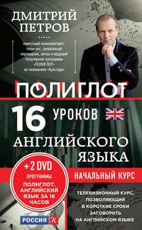 16 уроков английского языка. Начальный курс