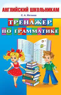 Тренажер по грамматике