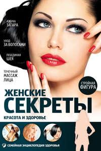 Женские секреты. Красота и здоровье