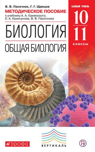 Учебник биология 10-11 классы каменский, криксунов, пасечник 2005.