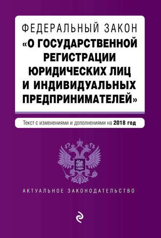 Федеральный закон «О государственной регистрации юридических лиц и ...