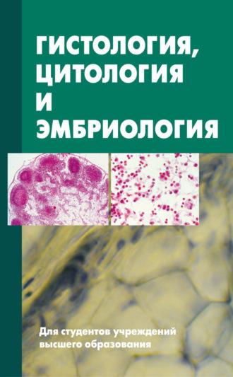 Сергей Зиматкин, Гистология, цитология и эмбриология. Учебник ...