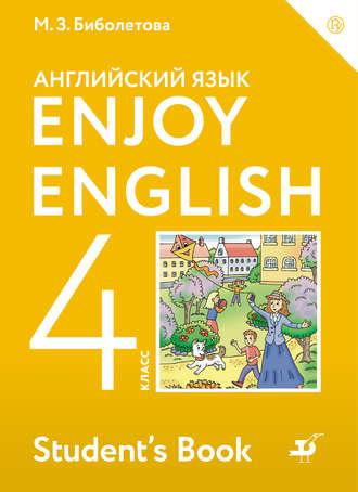 Enjoy english 4. Рабочая тетрадь [pdf] все для студента.