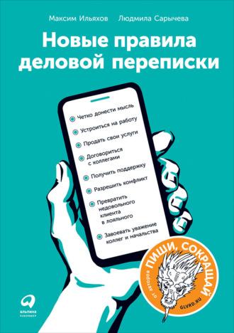 Максим Ильяхов, Людмила Сарычева Новые правила деловой переписки