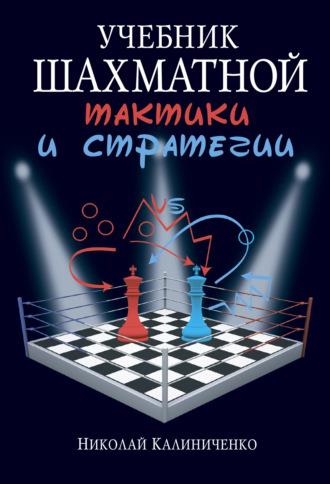 Стратегия шахмат книги читать онлайн онлайн бесплатно играть гонки вдвоем на